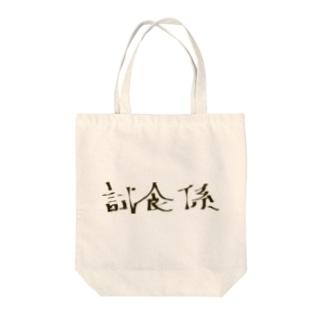 試食係 Tote bags