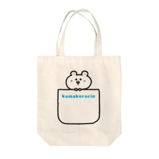 くまコロりん『ポケット』 Tote bags