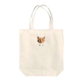 「草地家のネコ」 Tote bags