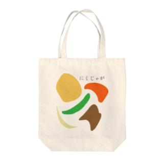 日本の食卓シリーズ   にくじゃが Tote bags