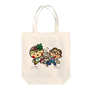 とちまるくんとパソコン太郎の夢絵本【ハイタッチ】 Tote bags