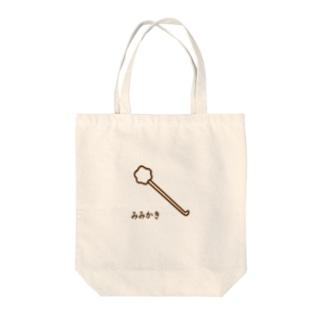 みみかき Tote bags