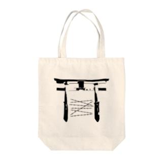 侵入禁止 Tote bags