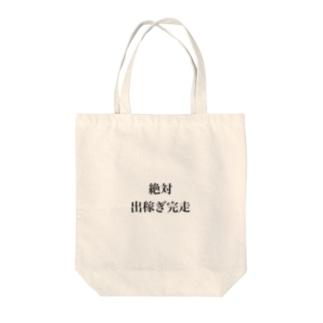 絶対出稼ぎ完走 Tote bags