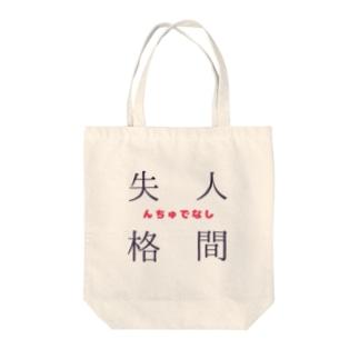 人間失格(んちゅでなし) Tote bags