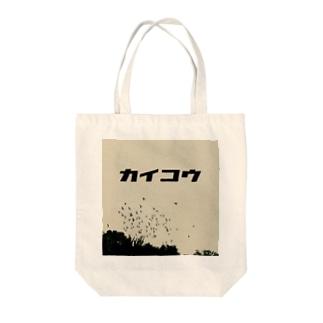 邂逅 Tote bags