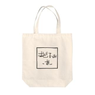 MotherFucker Tote bags