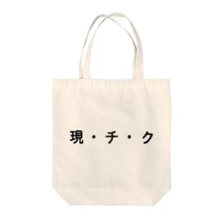 現・チ・ク Tote bags