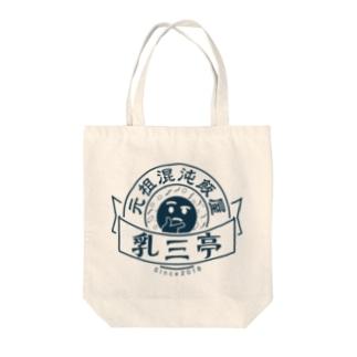 混沌飯屋 ロゴ (黒っぽい)  Tote bags
