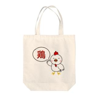 鶏の自覚がある鶏 Tote bags