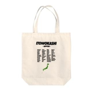 ITOWOKASHI NIPPON RETTO  Goods Tote bags