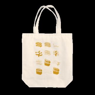 甘津 さえ(Amatsu Sae)のお寿司クン(一覧)黄色 Tote bags
