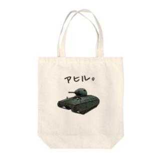 アヒルTシャツ(AMX 40) Tote bags