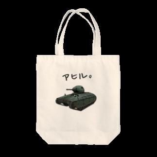 quneaのアヒルTシャツ(AMX 40) Tote bags