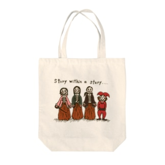 Story within a story (カラー) Tote bags