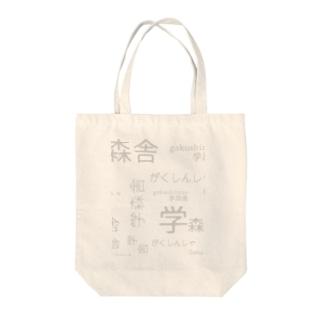 学森舎 Tote bags
