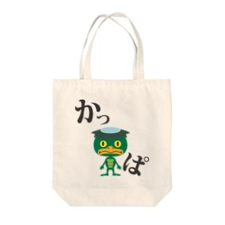 かっぱ Tote bags