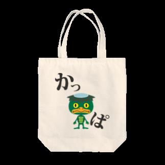 デザインオフィスWA-plusのかっぱ Tote bags