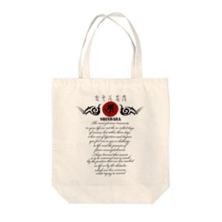 真達羅 SHINDARA Tote bags