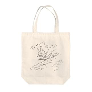 なみのりサーフィンうさぎ Tote bags