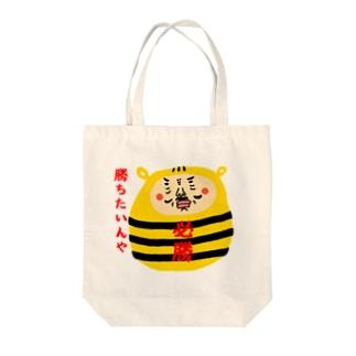 だるま。虎ファン必見 Tote bags
