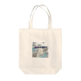 白熊くん Tote bags