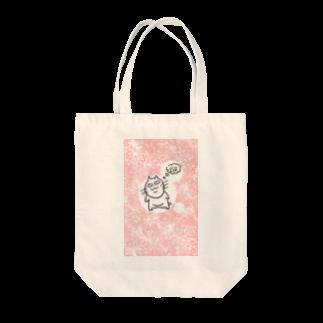 「ましねこ!」公式ストアのましねこ!|お魚を考える猫(マーブルピンク) Tote bags