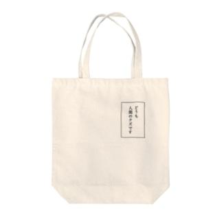 自己紹介 Tote bags
