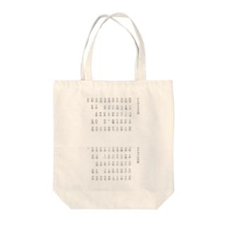 かなの字源 Tote bags