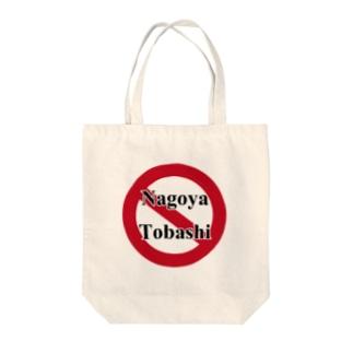 名古屋飛ばし禁止! Tote bags