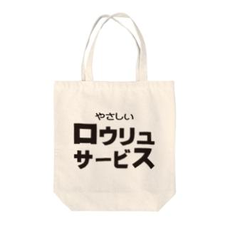 ロウリュサービス-3 Tote bags