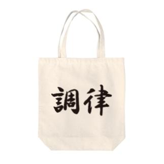 調律 Tote bags