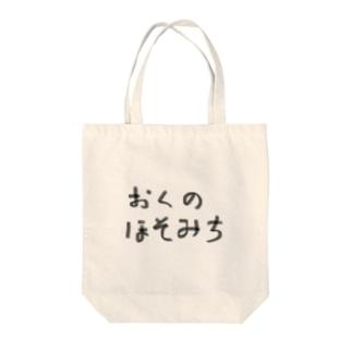 奥の細道 Tote bags
