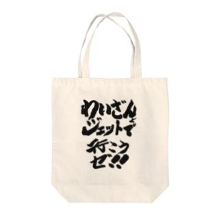 ジェットフェス × DJわいざん Tote bags