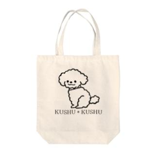 トイプードル KUSHU*KUSHU Tote bags