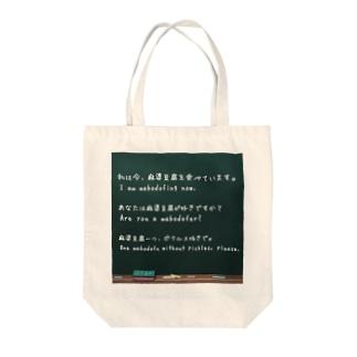 あなたは麻婆豆腐がすきですか? Tote bags