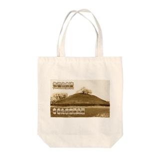 日本の古墳:丸墓山古墳 Japanese ancient tomb: Maruhakayama Kofun/Gyoda Tote bags
