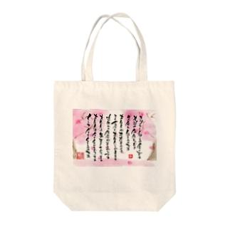 Daiの人生変心言霊 Tote bags