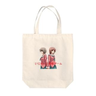 いじめっこ虐殺ゲーム Tote bags