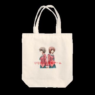 kuragemioのいじめっこ虐殺ゲーム Tote bags