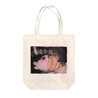 永遠少女 Tote bags