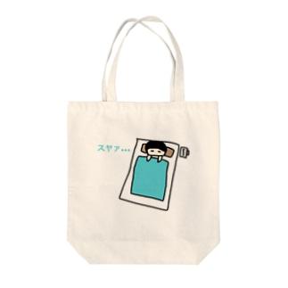 スヤァボーイ Tote bags