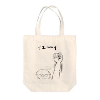 イェ~イ Tote bags
