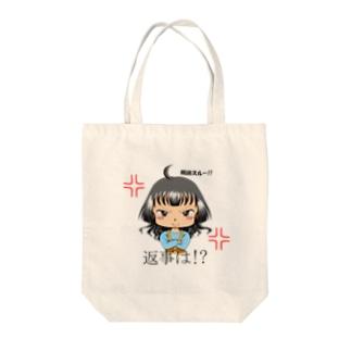 不機嫌マリーちゃん Tote bags