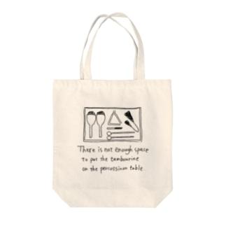 タンバリン置けません Tote bags