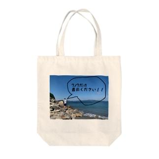 7/7 Tote bags