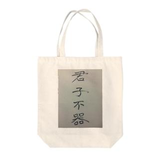君子不器 Tote bags