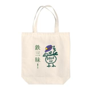 manamanawaruの鉄三昧 Tote bags