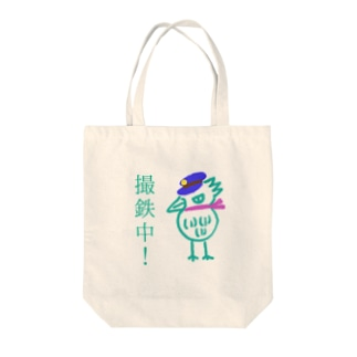 撮鉄中 Tote bags