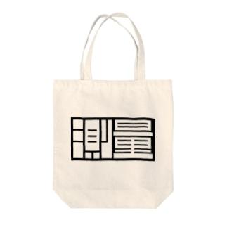 sokuryo Tote bags
